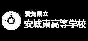 愛知県立 安城東高等学校